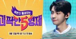 วาไรตี้โชว์นำร่องช่วง ชูซอก ถูกเพิ่มเป็นรายการประจำ JTBC + อีจินฮยอก ร่วมรายการ