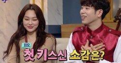 พีโอ Block B และ มินา gugudan พูดเกี่ยวกับฉากจูบของทั้งคู่ ใน Hotel Del Luna