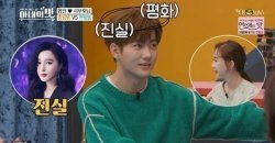 จินหัวบอกว่าภรรยาของเขา 'ฮัมโซวอน' คล้ายคลึงกันกับ 'ฟ่านปิงปิง'
