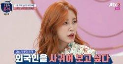 อดีตสมาชิกวง SECRET ฮโยซอง ระบุว่าเธออยากจะเดตกับคนต่างชาติ?