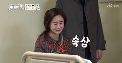 ฮัมโซวอน หลั่งน้ำตาเมื่อสามีชาวจีน 'จินหัว' ประสบอุบัติเหตุทางรถยนต์