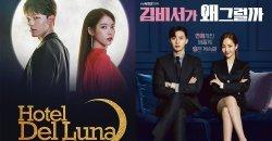 ผู้ประพันธ์บท Hotel Del Luna เตรียมร่วมงานกับ PD จาก What's Wrong With Secretary Kim