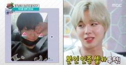 ปาร์คจีฮุน พูดถึงการไปเยือนห้องแชทแฟนคลับใน Kakao แต่ไม่มีใครเชื่อเขา