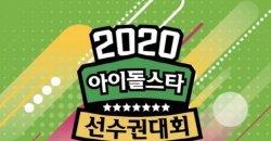 กีฬาสีไอดอล 2020 ประกาศรายชื่อ 'ไอดอล' ที่จะเข้าร่วมทั้งหมดแล้ว