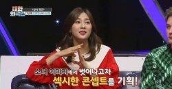 ฮายอง APINK บอกว่าเธออยากจะแปลงร่างทีละเล็กละน้อยสู่ภาพลักษณ์เซ็กซี่