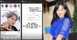 ยูริ Girls' Generation ได้พูดถึงผู้ที่ แฮ็ก อินสตาแกรมของเธอ