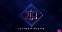 Mnet ตอบกลับรายงานที่บอกว่ามีการเตรียมทำรายการ Queendom ซีซั่น 2