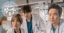 นักแสดง Dr. Romantic 2 และทีมงานจะไปเที่ยวพักผ่อนเพื่อฉลองด้วยกัน!