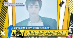 ซิ่วหมิน EXO ติดอันดับท็อปไอดอลที่นิสัยมีเอกลักษณ์มากที่สุดใน TMI News