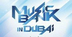 KBS ปฏิเสธการยกเลิกงาน Music Bank in Dubai