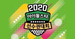 MBC ตอบกลับไปยังข่าวลือ ของ 2020 ISAC พิเศษในเทศกาชูซอก จะจัดโดยไม่มีผู้ชม