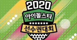2020 ISAC ยกเลิกการแข่งขันกีฬาในร่ม สำหรับเทศกาล ชูชอก