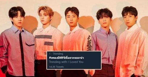 #เพลงDAY6ที่อยากแนะนํา แฮชแท็กใหม่มาแรงใน ทวิตเตอร์ประเทศไทย