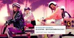BOOMBAYAH กลายเป็นเพลงเดบิวท์ K-POP เพลงแรกที่มียอดวิวทะลุ 1 พันล้านวิว!