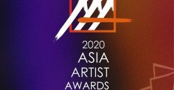 2020 Asia Artist Awards ประกาศเลื่อนวันจัดงานประกาศรางวัล